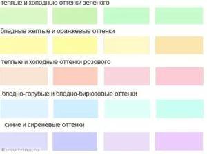 варианты пастельных оттенков